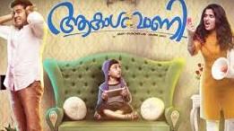 Akashvani 2016 Malayalam Movie Watch Online