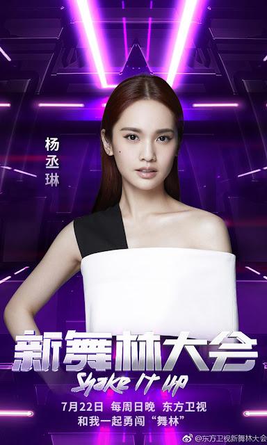 Shake It Up Chinese dance show Rainie Yang