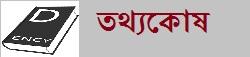 বাংলা এনসাইক্লোপিডিয়া