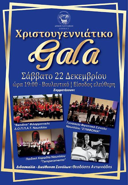 Χριστουγεννιάτικο gala στο Ναύπλιο για μικρούς και μεγάλους με δώρα και εκπλήξεις