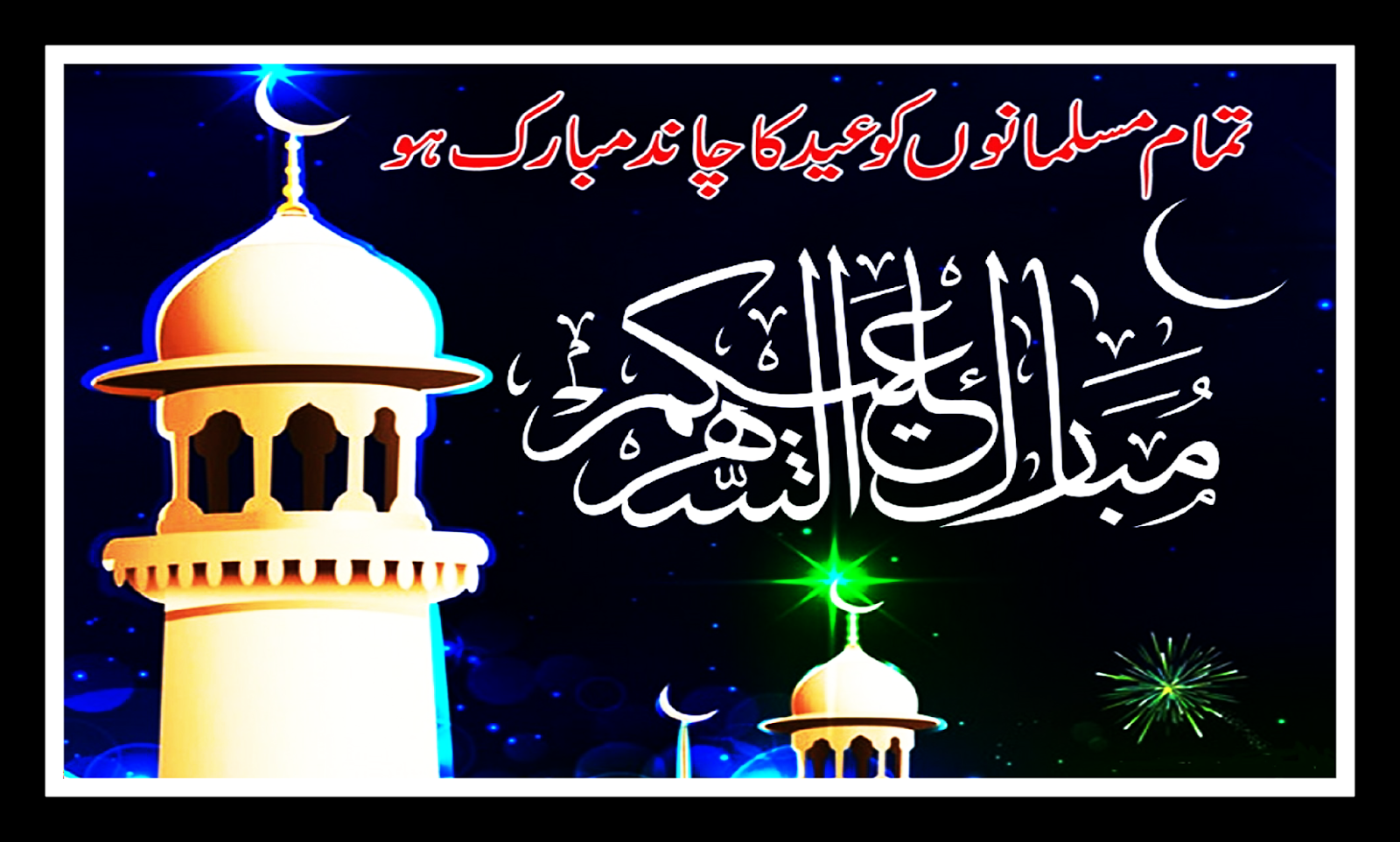 Eid Mubarak Messages Happy Eid Wishes and Greetings 2019