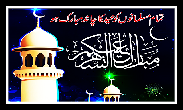Eid-Mubarak-Images-Free-Download