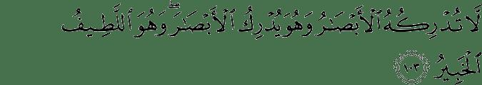 Surat Al-An'am Ayat 103