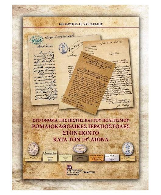 """Οι """"Αργοναύται - Κομνηνοί"""" παρουσιάζουν το νέο βιβλίο για τις Ρωμαιοκαθολικές Ιεραποστολές στον Πόντο κατά τον 19ο αιώνα"""