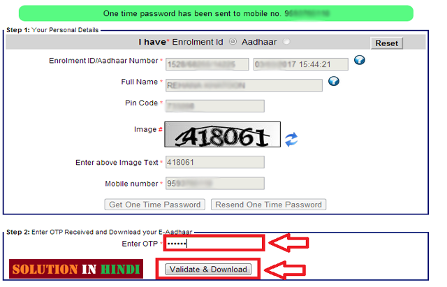 enter otp received and download your e-aadhaar - www.solutioninhindi.com