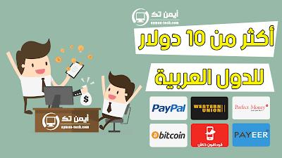 شرح موقع عربي جديد للربح من الإنترنيت عرض محدود لربح حتى 50 دولار من الموقع مع إستراتيجية زيادة الأرباح