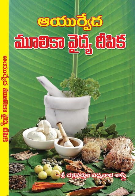 ఆయుర్వేద మూలికా వైద్య దీపిక  Ayurvedha Mulika Vaidhya Deepika  | GRANTHANIDHI | MOHANPUBLICATIONS | bhakti pustakalu    బామ్మ మాట ఆరోగ్య బాట | Bamma maṭa arogya baṭa |