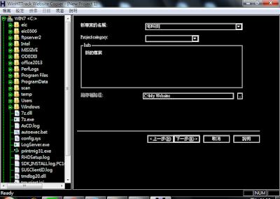 含篩選功能可下載整個網站的離線瀏覽器,最新版H,HTTrack Website Copier V3.48-22 繁體中文免安裝版!