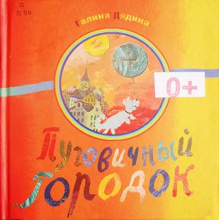 "Галина Дядина ""Пуговичный городок"""