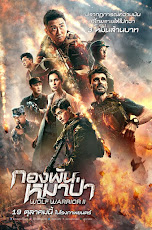 Wolf Warrior II (2017) กองพันหมาป่า