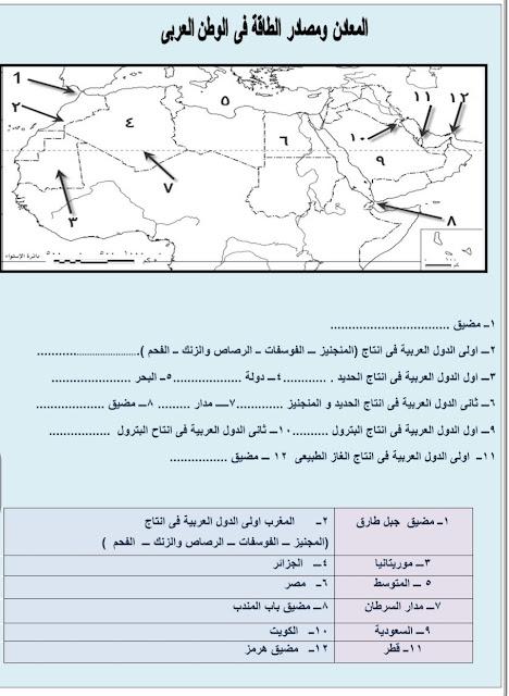 مراجعة ليلة الامتحان شاملة  للصف الثاني الثانوي | جغرافيا | سؤال وجواب | خرائط | نموذج اجابة امتجان الازهر الشريف