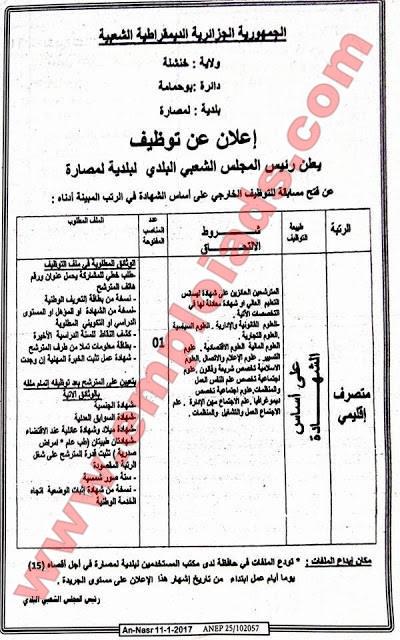 إعلان عن مسابقة توظيف في بلدية لمصارة ولاية خنشلة جانفي 2017