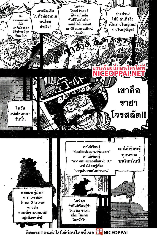 อ่านการ์ตูน One Piece ตอนที่ 967 หน้าที่ 16