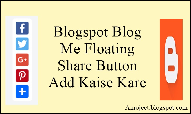 blogspot-blog-me-floating-share-button-add-kaise-kare