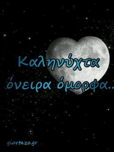 Καληνύχτα  ομορφα ονειρα..giortazo.gr