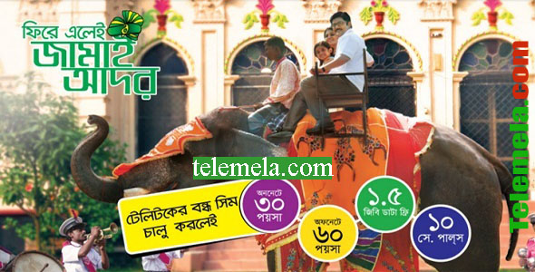 Teletalk Bondho SIM 1.5GB Data Offer