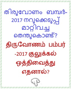 Why Thiruvonam Bumper-2017 lottery was postponed