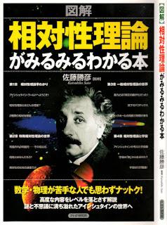 図解 相対性理論がみるみるわかる本, manga, download, free