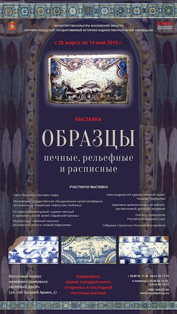 Впервые в Музее-заповеднике – выставка «образцов» Сергиев Посад