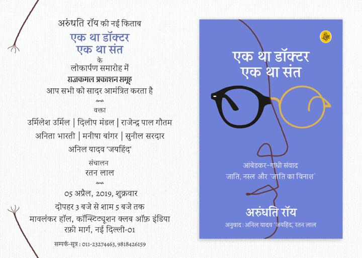 अरुंधती रॉय की किताब 'एक था डॉक्टर एक था संत' का लोकार्पण 5 अप्रैल को