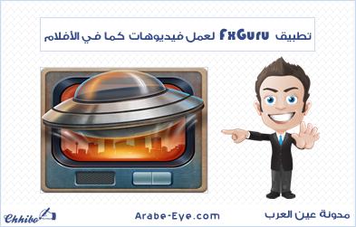 تطبيق FxGuru لعمل فيديوهات وتأثيرات كالأفلام فاجئ أصدقائك 10-09-2014%2B16-31-43