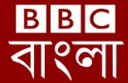 The Daily BBC Bangla