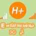 تقوية إشارة شبكة الهاتف من E الى H أو من H+ إلى 4G بطريقة فعالة ومضمونة للجميع الهواتف
