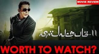 Vishwaroopam 2 Movie Loud Review | Kamal Haasan, Rahul Bose, Pooja Kumar, Andrea Jeremiah