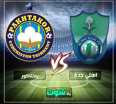 مشاهدة مباراة اهلي جدة وباختاكور بث مباشر اليوم 12-3-2019 في دوري ابطال اسيا