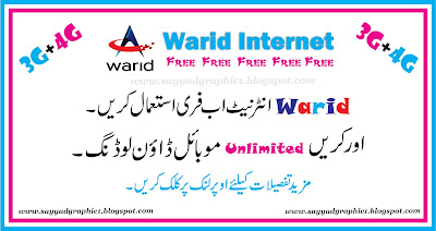 Use Warid Free Internet 2016 - Internet Tricks ,Free internet tricks ,Free warid internet tricks