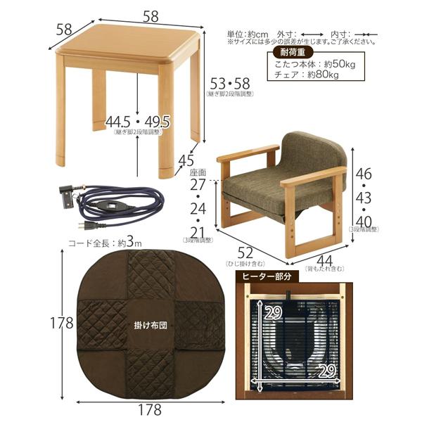 TBL500341 こたつ 正方形 幅 58 こたつ布団 チェア 付き こたつテーブル テーブル パーソナルチェア 肘掛 椅子 木製 チェア付きパーソナルこたつ コモリ 掛け布団 一人用 ハイテーブル リビング ダイニング 高さ調節  コンパクト 省スペース