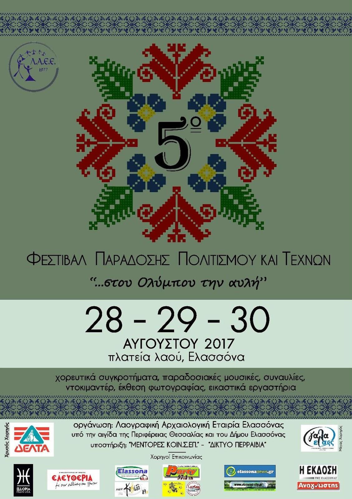 5ο Φεστιβάλ Παράδοσης, Πολιτισμού & Τεχνών  «… στου Ολύμπου την αυλή»