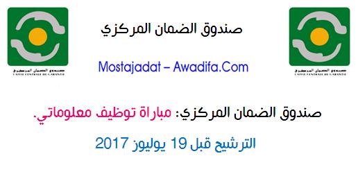 صندوق الضمان المركزي: مباراة توظيف معلوماتي. الترشيح قبل 19 يوليوز 2017
