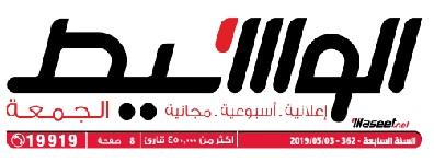 جريدة وسيط الاسكندرية عدد الجمعة 3 مايو 2019 م