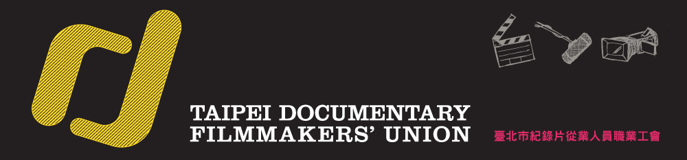 紀錄片工會 Taipei Documentary Filmmakers' Union