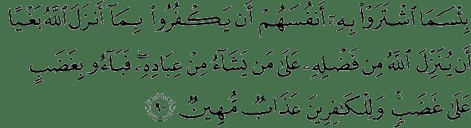 Surat Al-Baqarah Ayat 90