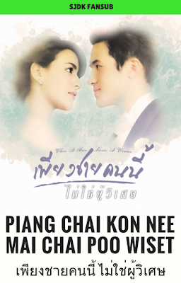 Piang Chai Kon Nee Mai Chai Poo Wiset