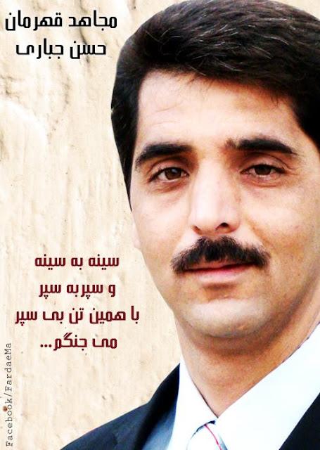 مجاهد قهرمان حسن جباری
