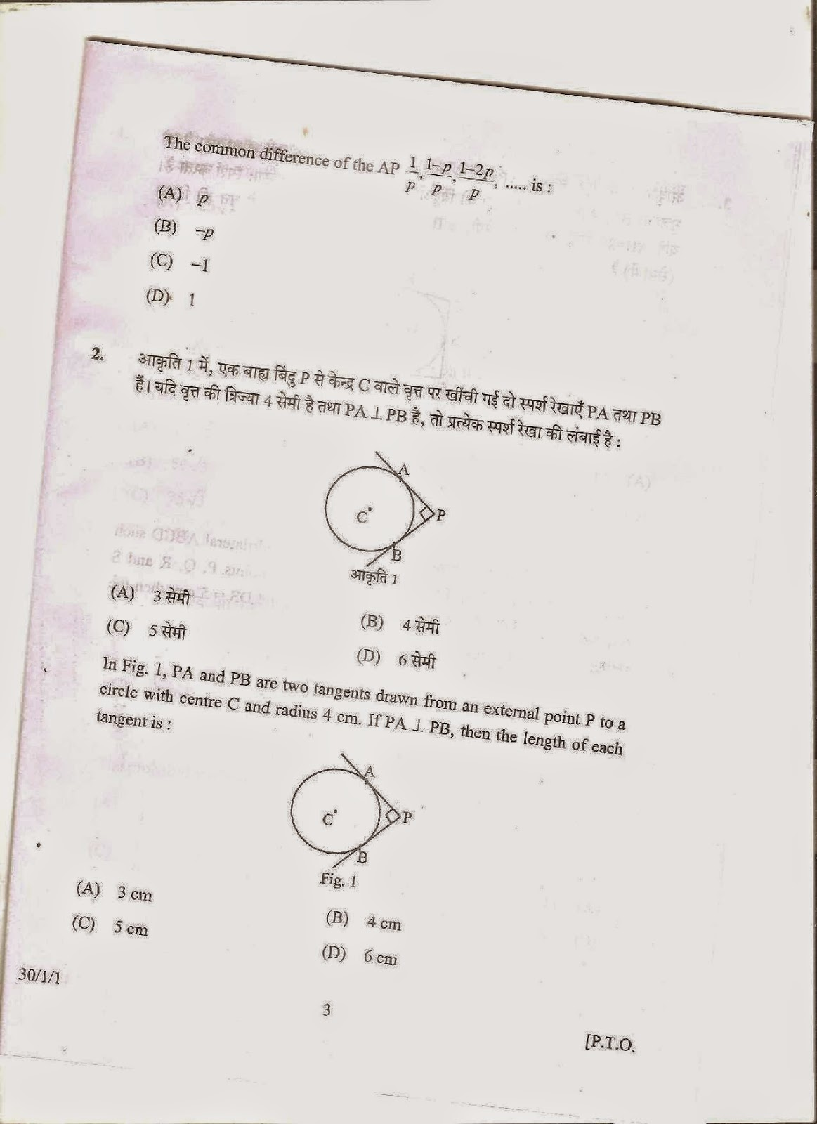 Easa part 66 essay exam - You are thinking of moving to a new