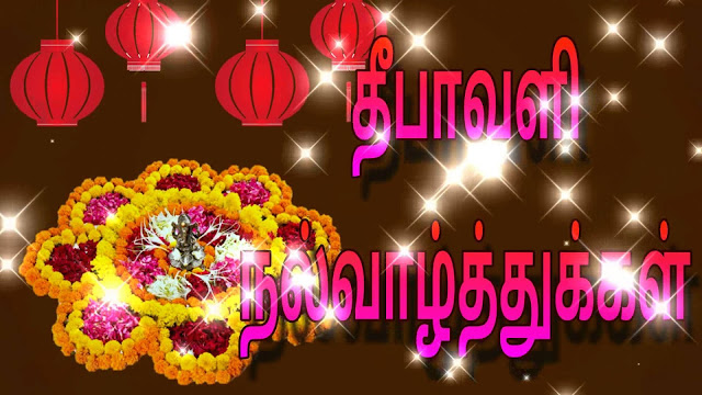 Happy Diwali Images Wishes Messages in Tamil