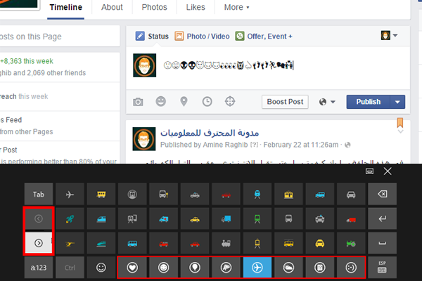كيف تظهر لوحة المفاتيح الخفية على الويندوز 10 تضم العديد من الرموز التعبيرية