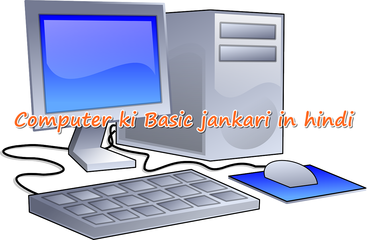 computer-ki-basic-jankari-hindi-me