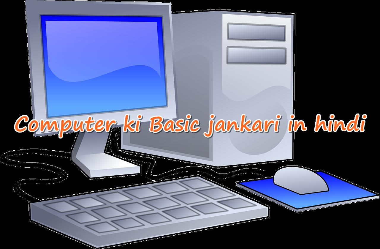 computer-ki-basic-ke-bare-me-puri-jankari-hindi-me