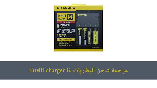 مراجعة شاحن البطاريات intelli charger i4