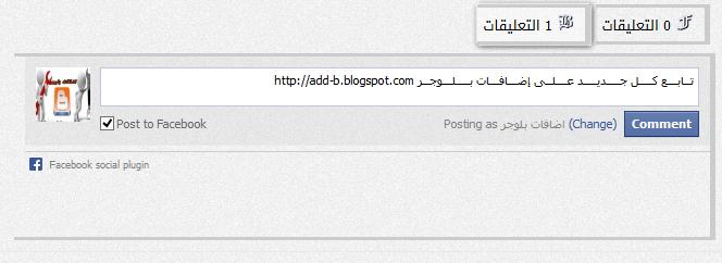 إضافه تعليقات الفيس بوك مدومج مع بلوجر