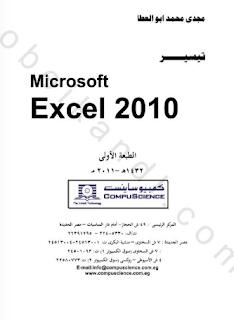 تحميل كتاب : تيسير Microsoft Excel 2010