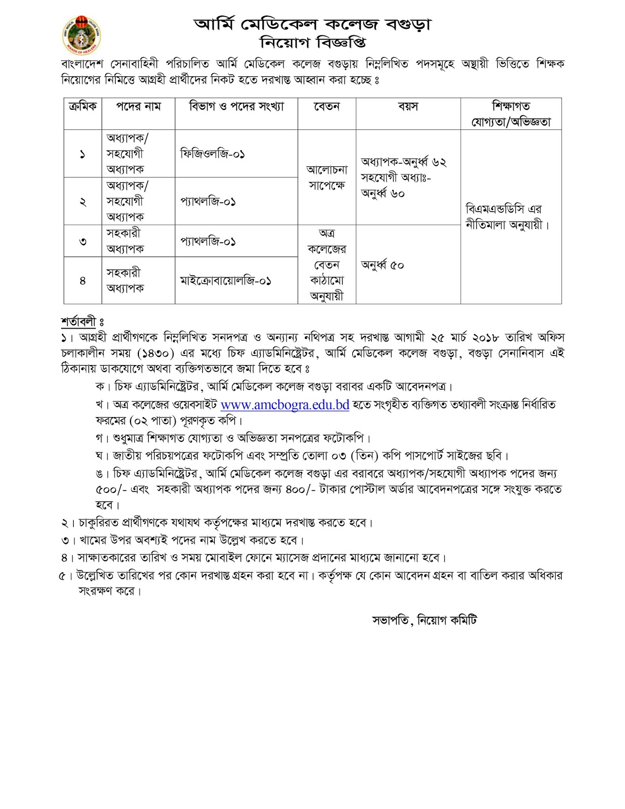 Army Medical College Bogra Professor Recruitment Circular 2018