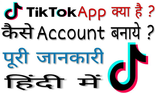 Tik Tok App क्या है?