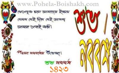 Pohela Boishakh 1423 Facebook Whatsapp Status