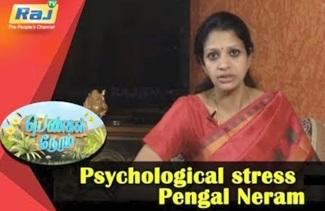 Psychological stress | Pengal neram